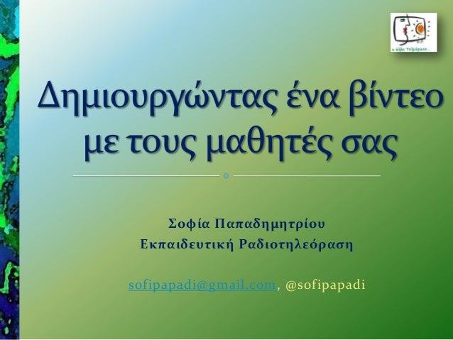 Σοφία Παπαδημητρίου Εκπαιδευτική Ραδιοτηλεόρασηsofipapadi@gmail.com, @sofipapadi