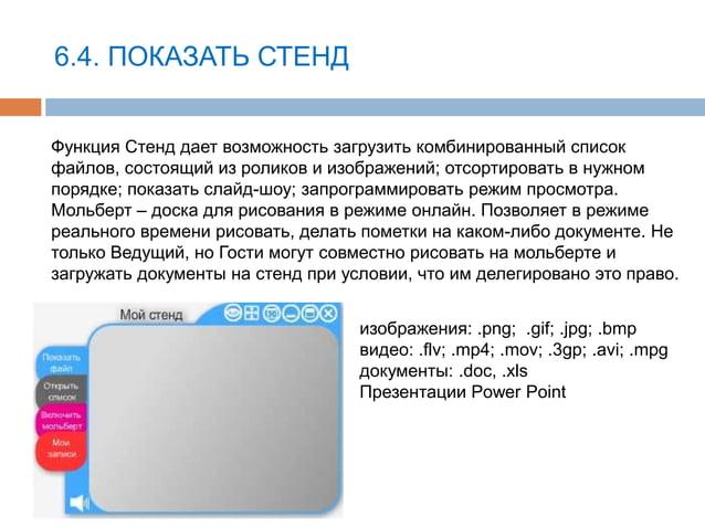 изображения: .png; .gif; .jpg; .bmp видео: .flv; .mp4; .mov; .3gp; .avi; .mpg документы: .doc, .xls Презентации Power Poin...