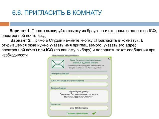 Вариант 1. Просто скопируйте ссылку из браузера и отправьте коллеге по ICQ, электронной почте и.т.д Вариант 2. Прямо в Сту...