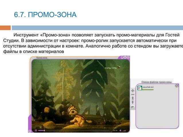 Инструмент «Промо-зона» позволяет запускать промо-материалы для Гостей Студии. В зависимости от настроек: промо-ролик запу...