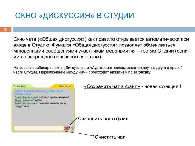 30 ОКНО «ДИСКУССИЯ» В СТУДИИ Окно чата («Общая дискуссия») как правило открывается автоматически при входе в Студию. Функц...
