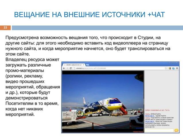 33 Предусмотрена возможность вещания того, что происходит в Студии, на другие сайты: для этого необходимо вставить код вид...