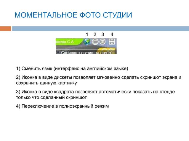 1) Сменить язык (интерфейс на английском языке) 2) Иконка в виде дискеты позволяет мгновенно сделать скриншот экрана и сох...