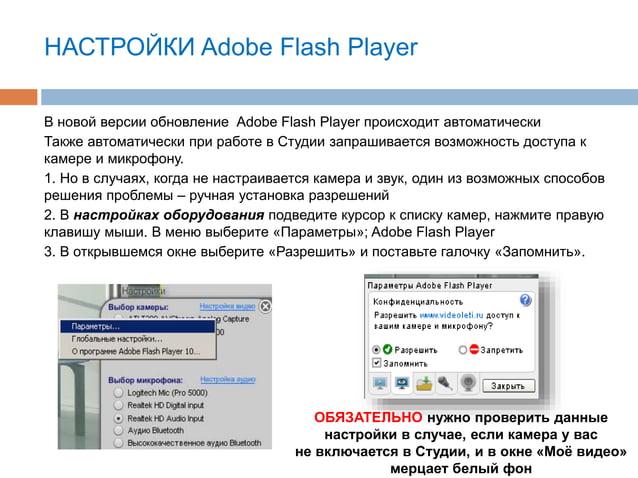 В новой версии обновление Adobe Flash Player происходит автоматически Также автоматически при работе в Студии запрашиваетс...