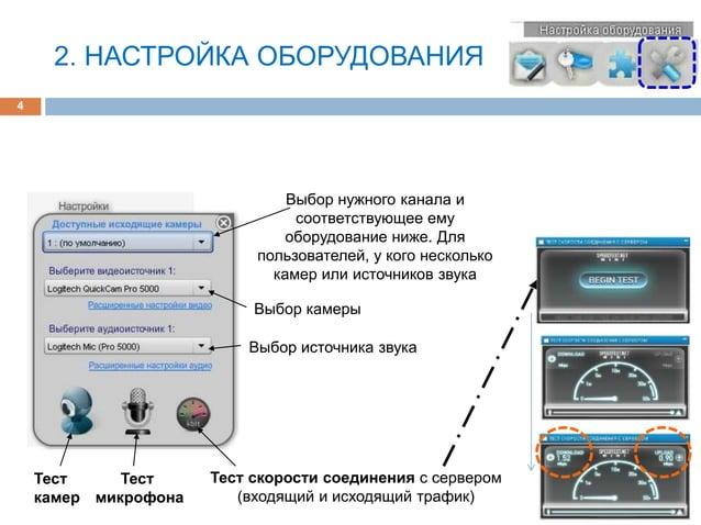 2. НАСТРОЙКА ОБОРУДОВАНИЯ 4 Тест камер Тест микрофона Тест скорости соединения с сервером (входящий и исходящий трафик) Вы...