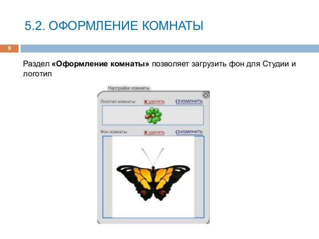 9 5.2. ОФОРМЛЕНИЕ КОМНАТЫ Раздел «Оформление комнаты» позволяет загрузить фон для Студии и логотип