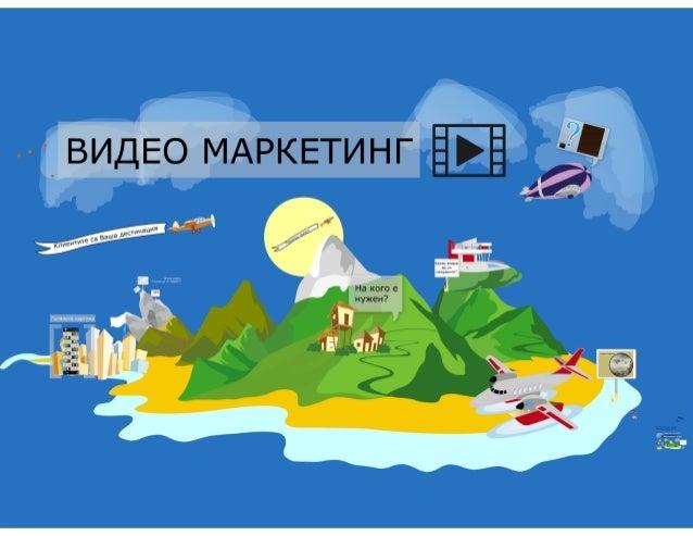 Видео маркетинг: Клиентите са ваша дестинация (лекция от Travel Academy #2)
