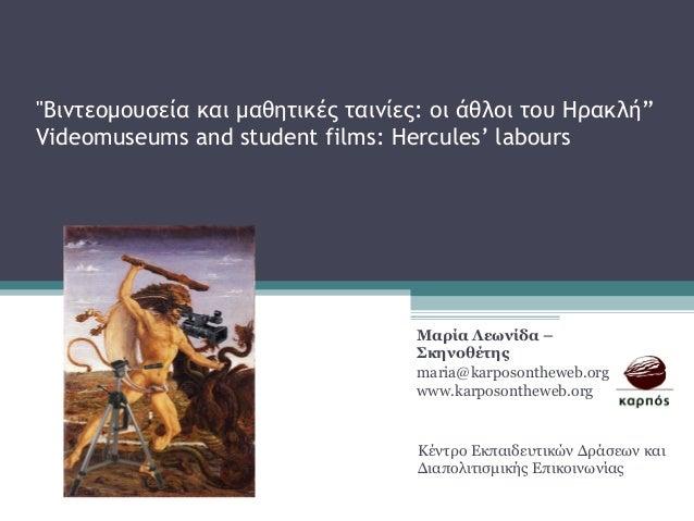 """""""Βιντεομουσεία και μαθητικές ταινίες: οι άθλοι του Ηρακλή"""" Videomuseums and student films: Hercules' labours Μαρία Λεωνίδα..."""