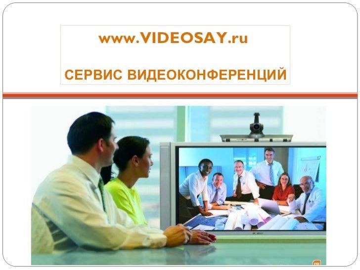 www.VIDEOSAY.ru  СЕРВИС ВИДЕОКОНФЕРЕНЦИЙ