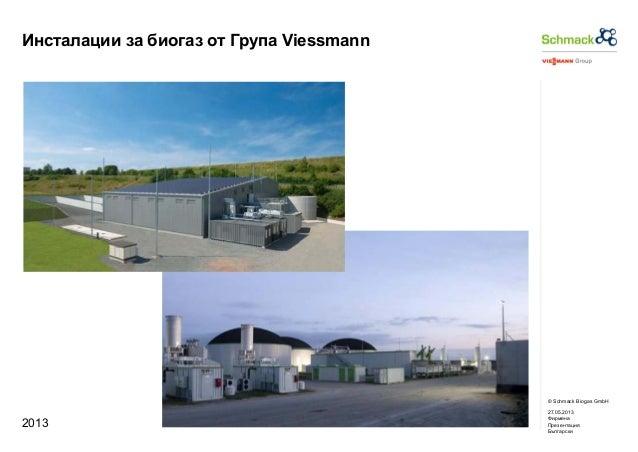 Инсталации за биогаз от Група Viessmann  © Schmack Biogas GmbH  2013  27.05.2013 Фирмена Презентация Български