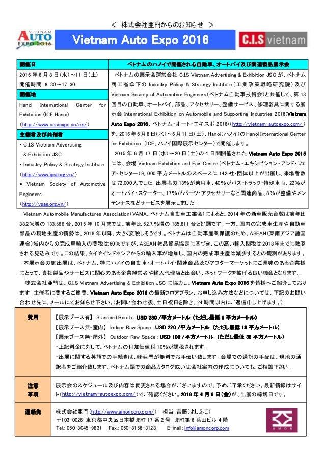 < 株式会社亜門からのお知らせ > VietnamVietnamVietnamVietnam AutoAutoAutoAuto ExpoExpoExpoExpo 2012012012016666 開催日開催日開催日開催日 ベトナムベトナムベトナ...