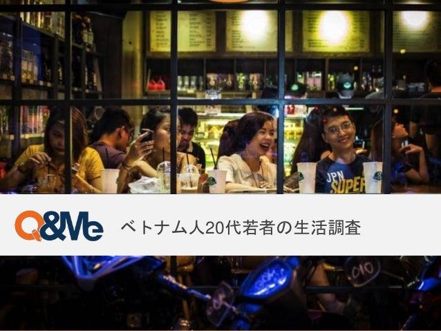 ベトナム人20代若者の生活調査