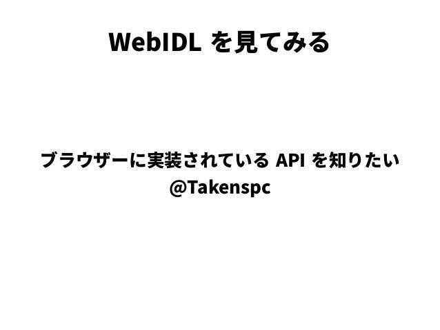 WebIDL を見てみる ブラウザーに実装されている API を知りたい @Takenspc