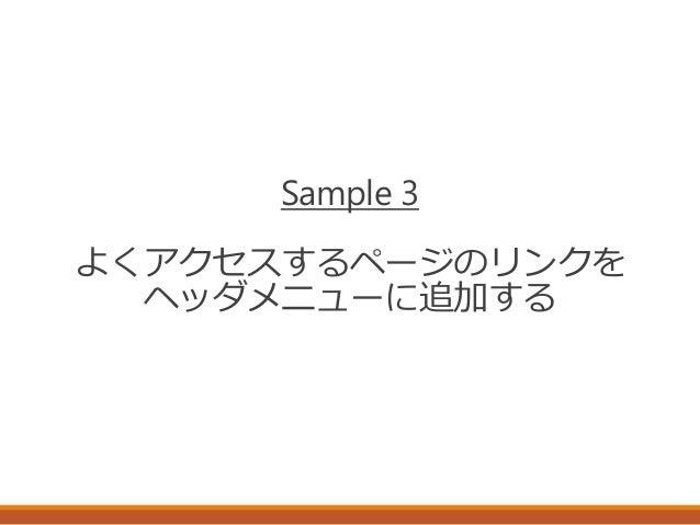 Sample 3 よくアクセスするページのリンクを ヘッダメニューに追加する