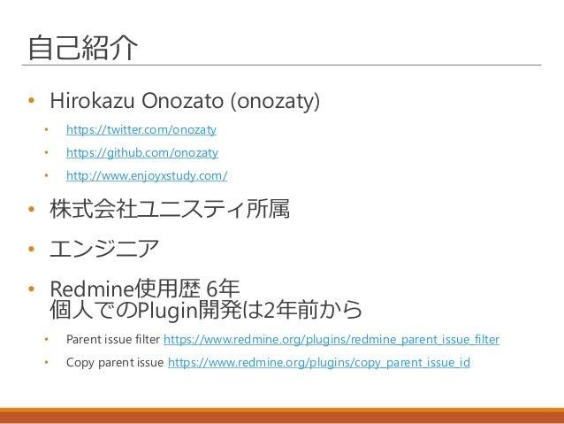 自己紹介 • Hirokazu Onozato (onozaty) • https://twitter.com/onozaty • https://github.com/onozaty • http://www.enjoyxstudy.com/...