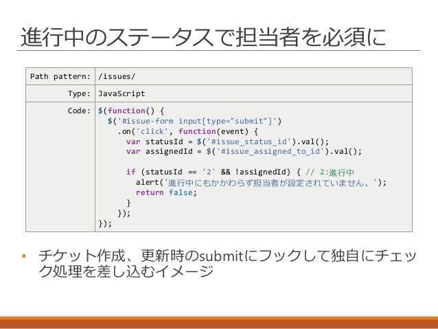 """進行中のステータスで担当者を必須に Path pattern: /issues/ Type: JavaScript Code: $(function() { $('#issue-form input[type=""""submit""""]') .on('..."""
