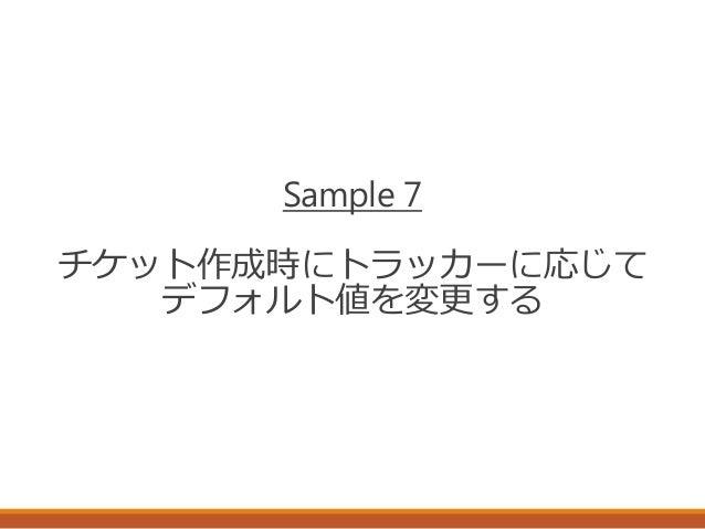 Sample 7 チケット作成時にトラッカーに応じて デフォルト値を変更する