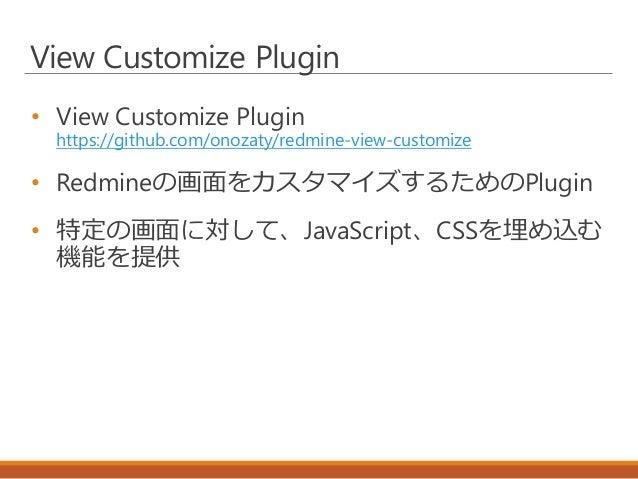 View Customize Plugin • View Customize Plugin https://github.com/onozaty/redmine-view-customize • Redmineの画面をカスタマイズするためのPl...