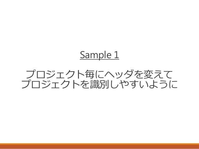 Sample 1 プロジェクト毎にヘッダを変えて プロジェクトを識別しやすいように