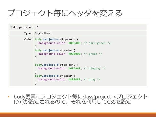 プロジェクト毎にヘッダを変える Path pattern: .* Type: StyleSheet Code: body.project-a #top-menu { background-color: #006400; /* dark gree...