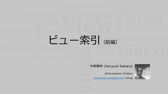 ビュー索引(前編) 中野晴幸 (Haruyuki Nakano) @harunakano (Twitter) harunakano.blogspot.com (blog)