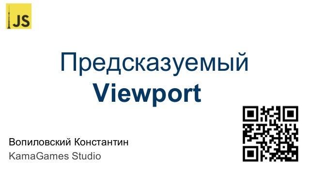 Вопиловский Константин KamaGames Studio Предсказуемый Viewport