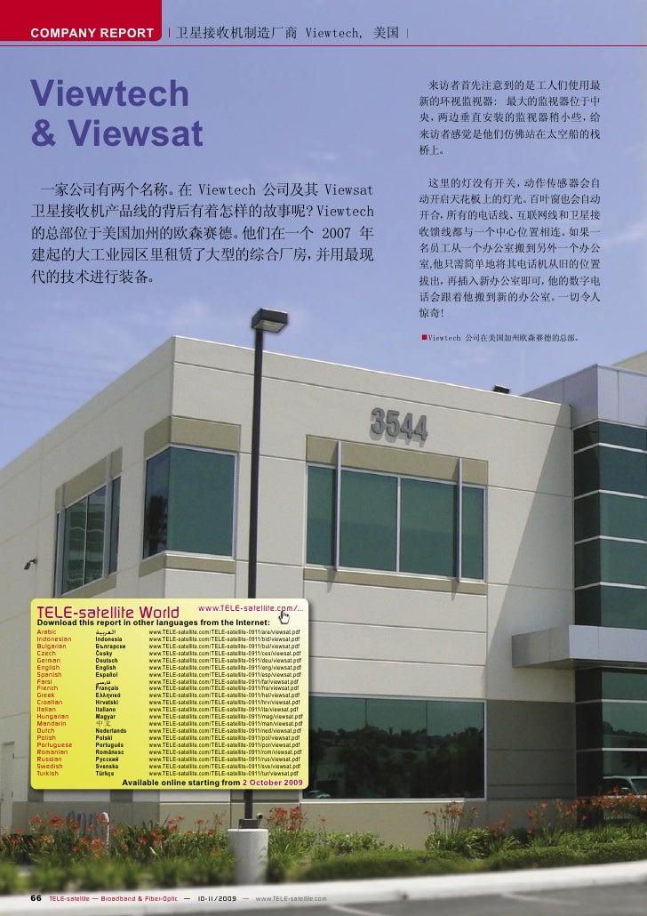 COMPANY REPORT                            卫星接收机制造厂商 Viewtech, 美国    Viewtech                                              ...