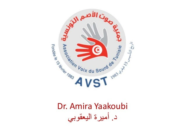 Dr. Amira Yaakoubi د.اليعقوبي أميرة