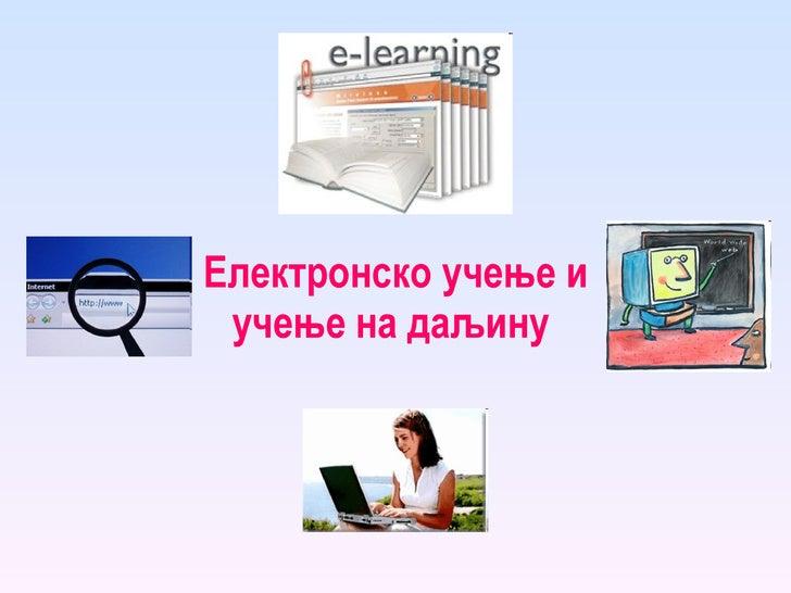 Електронско учење и учење на даљину