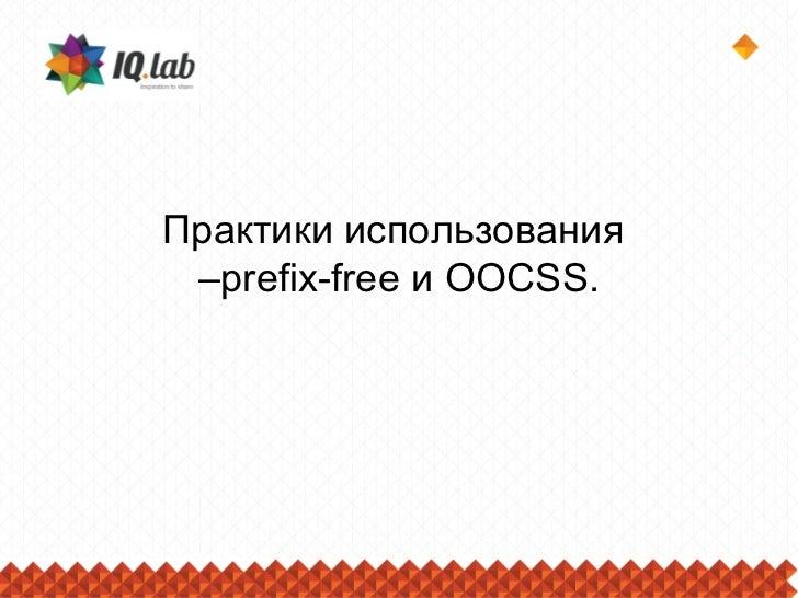 Практики использования –prefix-free и OOCSS.