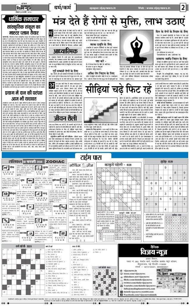 Vijay news issue 020214 Slide 2