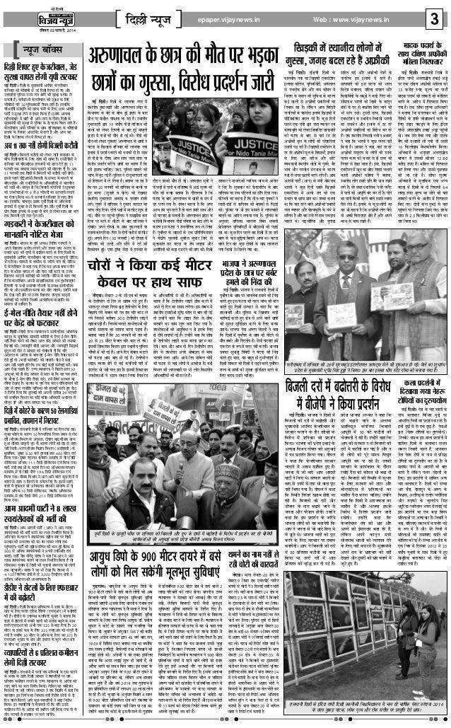 Vijay news issue 020214 Slide 3