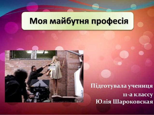 Пiдготувала учениця          11-а классу Юлія Шароковская