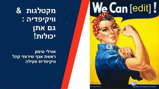 מקטלגות& וויקיפדיה: גםאתן יכולות! אורליסימון ראשתאגףשירותיקהל וויקיפדיתפעילה