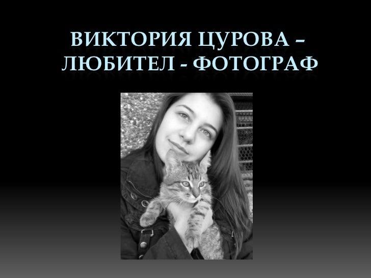 Виктория Цурова – любител - фотограф<br />