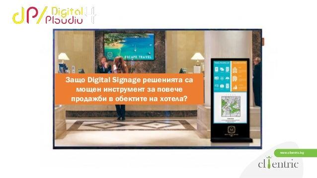 www.clientric.bg Защо Digital Signage решенията са мощен инструмент за повече продажби в обектите на хотела?