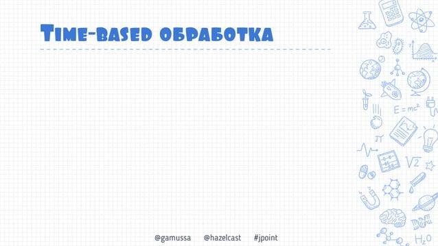 @gamussa @hazelcast #jpoint Потоковая обработка: итоги • Получать результаты вычислений реальном времени возможно! • Окна ...