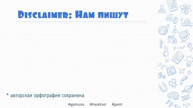 @gamussa @hazelcast #jpoint Disclaimer: Ham пишут ? Спикер … уделяет время лишь одному банальному примеру подсчёта слов в ...