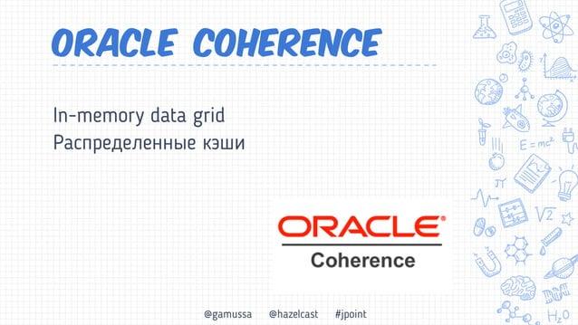 @gamussa @hazelcast #jpoint Infinispan In-memory data grid распределённые кэши Лицензия Apache v2
