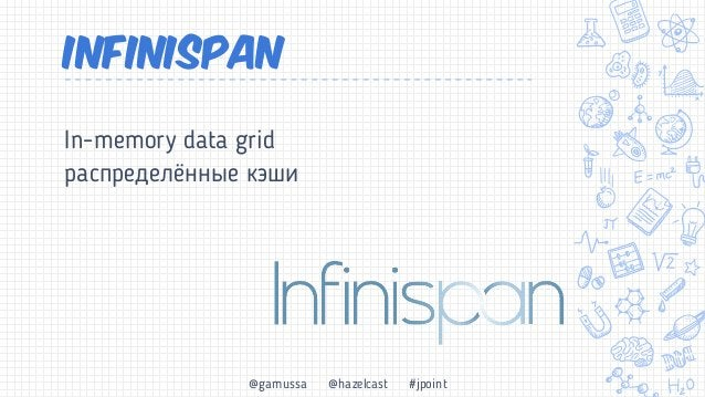 @gamussa @hazelcast #jpoint Еще хотелки… Простота знакомый API встраиваемость