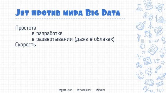 @gamussa @hazelcast #jpoint Когда пьытаешься объяснить современньый мир Big Data