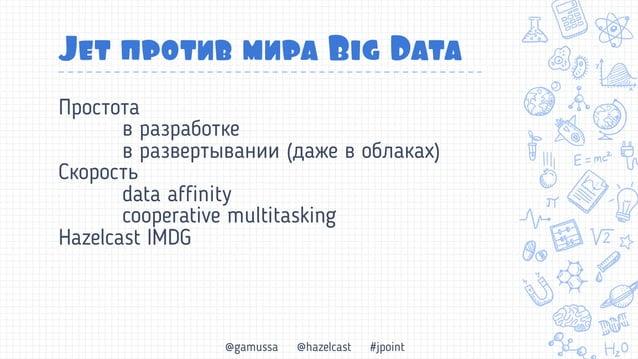 @gamussa @hazelcast #jpoint Локальность и привязка данньых Скорость и низкие задержки данные и вычисления расположены на о...