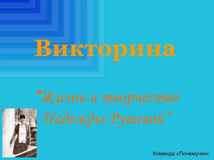"""Викторина """" Жизнь и творчество Надежды Рушевой """" Команда «Почемучки»"""