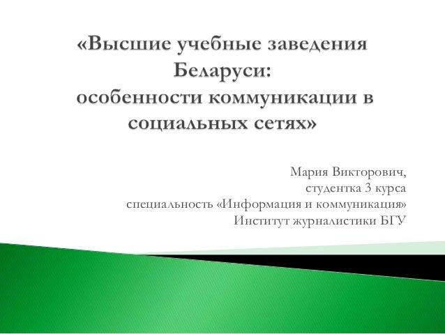 Мария Викторович,                           студентка 3 курсаспециальность «Информация и коммуникация»                Инст...