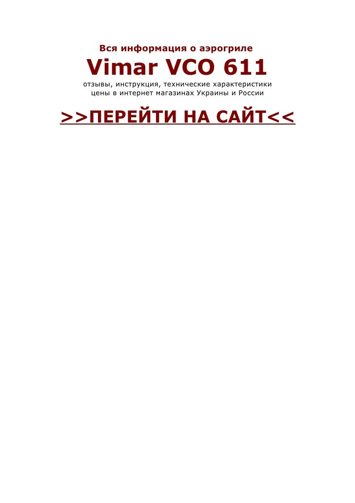 Инструкция аэрогриль vco 611