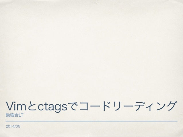 2014/05 Vimとctagsでコードリーディング 勉強会LT
