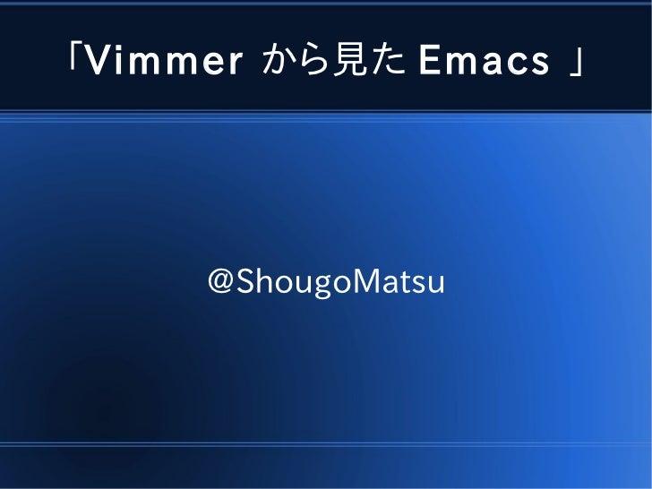 「Vimmer から見た Emacs 」     @ShougoMatsu