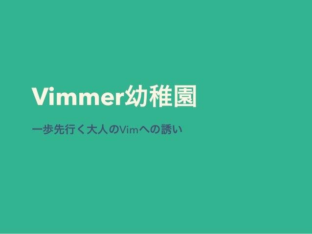 Vimmer幼稚園 一歩先行く大人のVimへの誘い