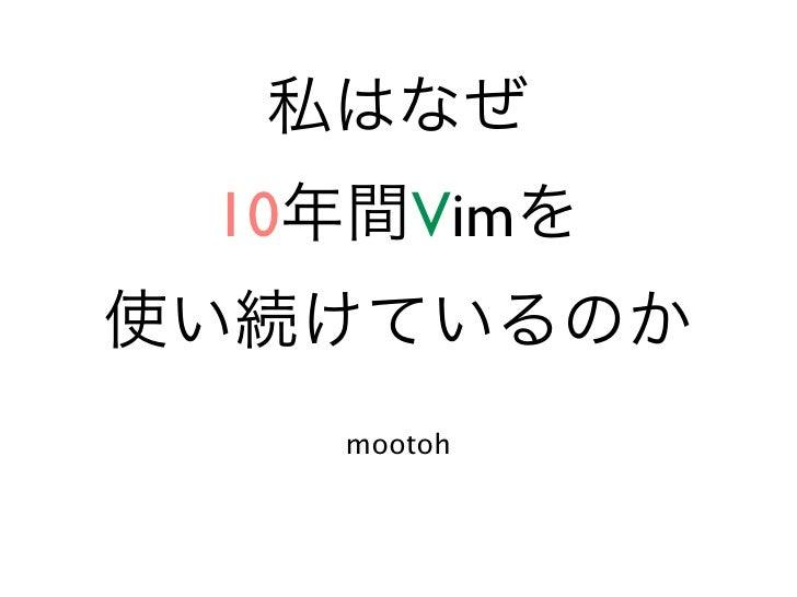 10      Vim        mootoh