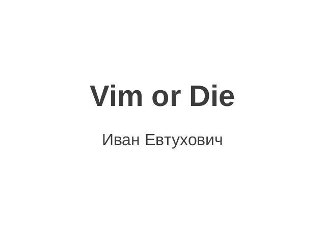 Vim or Die Иван Евтухович